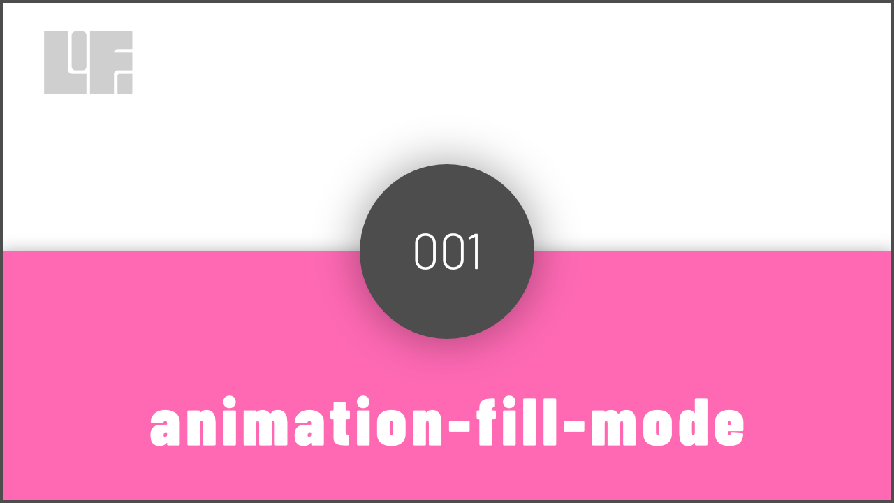 animation-fill-mode